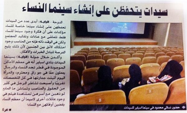 جريدة الراية و السينما النسائية